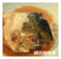 saba0815-2 鯖 塩焼き冷凍できる?臭みとるコツは?噂の!東京マガジン味噌煮レシピ