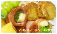 burokkori0121-2 ブロッコリー 人気のお弁当やサラダレシピ!栄養を逃さない食べ方は?