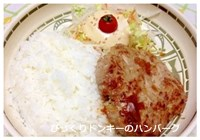 hanbagu0123-2 ハンバーグ パン粉を使わないレシピ!簡単びっくりドンキーの作り方!