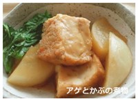 kabu0118-2 かぶ 人気の煮物簡単レシピ!はなまるマーケットで紹介された料理方法!