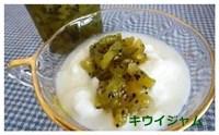 kiui0122-2 キウイ 電子レンジで簡単ジャムレシピ!1個分のカロリーや栄養は?