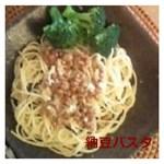 nattou0103-2 納豆 ともさかりえのパスタレシピ!豆腐と栄養はどちらが高い?効果は?