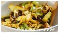 harukyabetu0228-2 春キャベツ 人気で簡単レシピ!あさり美味しいパスタの作り方