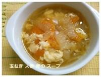 特別なスープ