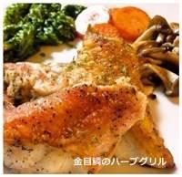 kinmedai0319-2 金目鯛 煮付け人気レシピ!豪華で簡単イタリアンの作り方!