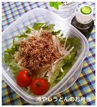 hiyasiudon-2 冷やしうどん 人気レシピ!さっぱり美味しいお弁当の作り方!