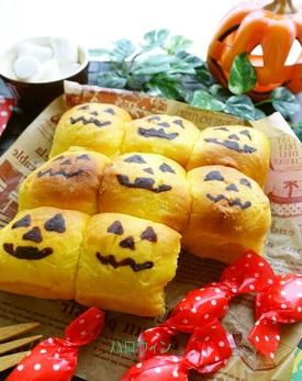1005-1 ちぎりパン ハロウィンにも食卓を飾る