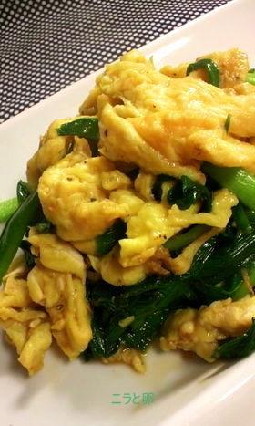 1008-1 ニラと卵のレシピ スープ以外のレシピも紹介