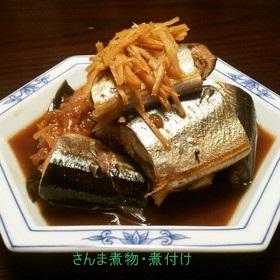 sanma1004-1 さんま(秋刀魚)レシピ 人気の煮物・煮付け