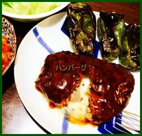 11-11-11 ハンバーグ レシピ 肉汁がジュワーっと出る作り方
