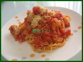 11-16-1 鶏肉とトマトレシピ 人気の煮込み料理がおすすめ1位