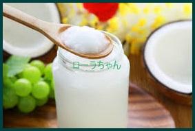 oiru めざましテレビ ローラの休日レシピ 11/4 ココナッツグラノーラ