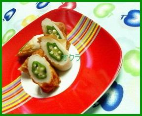 oku1 オクラレシピ お弁当に人気 1 位 冷凍も出来ます。