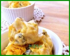 ka1-1 かぼちゃサラダのレシピ 子供にも大人気です。