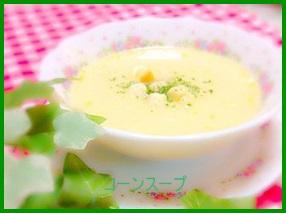 kuri1 初心者!コーンスープの人気レシピ 缶で簡単な作り方
