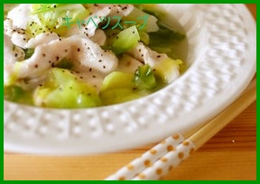 ky1 キャベツスープのクックパッドで人気レシピを紹介します。