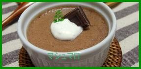 ma1 初めてでも簡単マシュマロレシピ 人気のチョコムースも作っちゃおう!