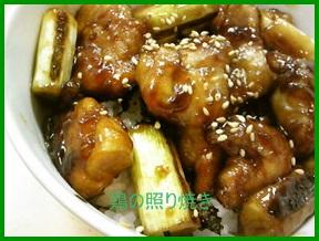 momo 初心者!鶏肉の照り焼きを人気レシピで学ぶ