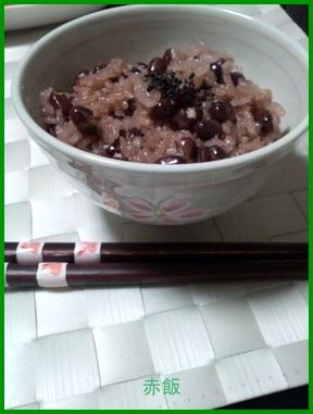 se1 初心者の赤飯レシピ 炊飯器で簡単人気1位レシピから紹介します。