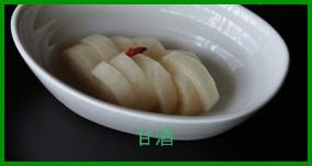si1 甘酒飲んだ効果がすごい! 米麹・酒粕で炊飯器を使った簡単な作り方レシピ
