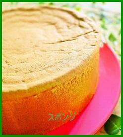 su1 手作りスポンジケーキ人気レシピとHMで簡単電子レンジレシピ