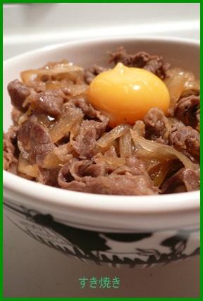 suki1-1 すき焼きレシピ 関西の具材一覧表