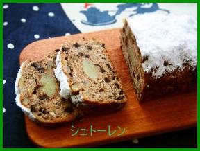 syu-1 シュトーレン1位人気簡単レシピからを紹介します。