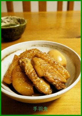 teba1 手羽先レシピ 簡単人気の煮物から紹介します。