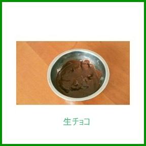 tyo1 生チョコレシピ 簡単人気まとめ 抹茶チョコも紹介します。
