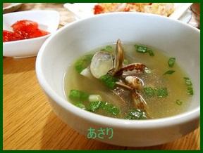 a1 あさりスープ 人気の和・洋・中レシピを紹介します。
