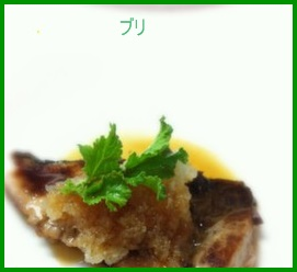 buri1 「ぶり」のレシピ ポン酢仕上げの調理