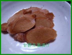 ga1 甘酢生姜漬け(ガリの)作り方・レシピ