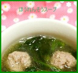 hou1 ほうれん草スープ人気レシピ