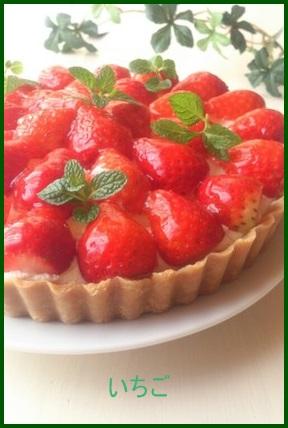 iti1 イチゴのスイーツレシピ 簡単?本格的?どちらで作る?