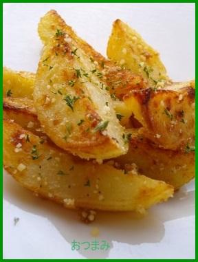 jya1 ジャガイモ チーズ レシピ 人気 おつまみにも