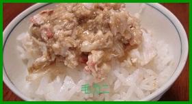 ke1 毛ガニの食べ方 ボイルで食べるのが美味しい