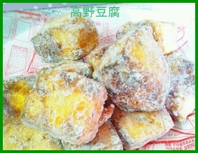 kou1-300x228 高野豆腐を使ったお菓子簡単レシピ
