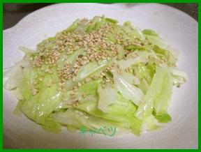 kya1-1 キャベツレシピ お弁当に千切りだけではありません。