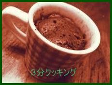 san1 3分で簡単お菓子クッキング レシピまとめ