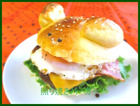 teri1 照り焼きハンバーガーレシピ バンズとパテの作り方