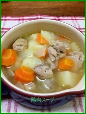to1 鶏肉を使ったスープ 人気レシピ (白菜・ねぎ・キャベツ)