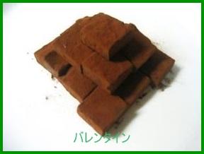 tyo1 バレンタイン 本命の彼に簡単なのに本格的手作りチョコ