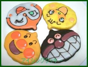 ai1 初心者のアイシングクッキー 簡単アンパンマンの作り方
