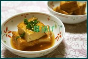 atu1 厚揚げに「あんかけ」のレシピ めんつゆが人気です。
