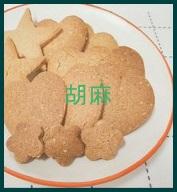 goma1 胡麻 大量消費レシピ  ドレッシングやお菓子作りに!