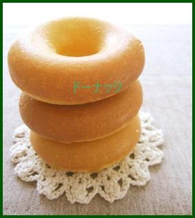 ho1-1 ドーナツ人気レシピ  初心者でもホットケーキミックスで簡単