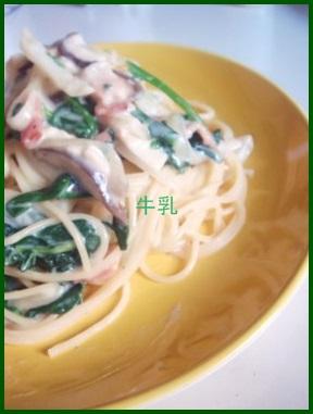 kuri1 牛乳で作るクリームパスタ1位レシピから紹介します。