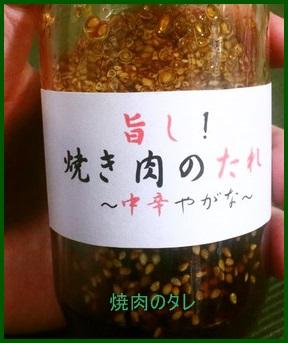 tare1 焼肉用漬け込みタレのレシピ (焼肉タレ)