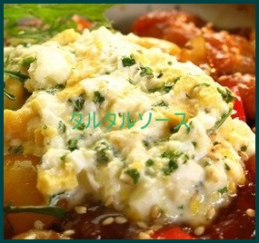 taru1 タルタルソース作りレシピ 玉ねぎでも簡単に作れます。