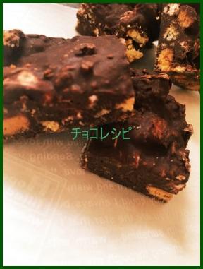 tyoko55 めざましテレビ ローラちゃんが作った「アールグレイのごろごろチョコ」レシピ
